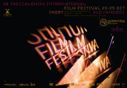 Festival Internacional de Cortometrajes de Thessalónica (TISFF) - 2014
