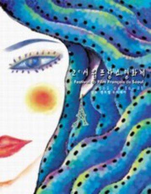Séoul - Festival du cinéma français - 2002
