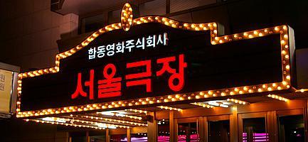 UniFrance et TVFI s'associent pour organiser un marché du film et des programmes français à Séoul et Tokyo