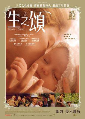 Éternité - Poster - Hong Kong