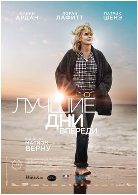 Les Beaux Jours - Poster - Russia