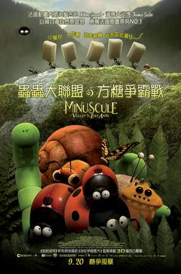 Minuscule – La Vallée des fourmis perdues - Poster - Hong Kong