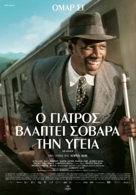 El Doctor de la felicidad - Poster - Greece
