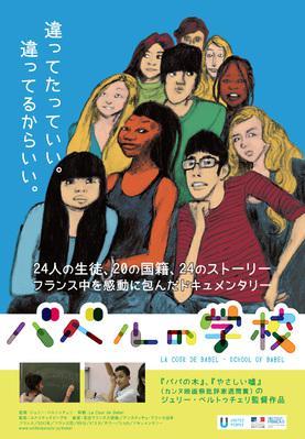La Cour de Babel - Poster - Japan