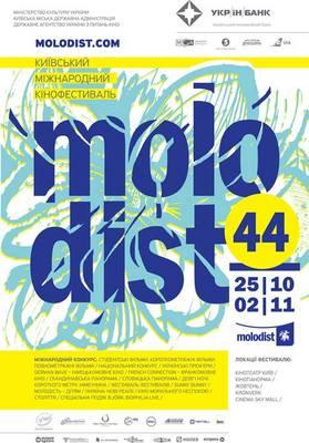Festival Internacional de Cine Molodist de Kiev - 2014