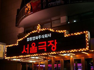 UniFrance y TVFI se asocian para organizar un mercado de películas y programas franceses en Seúl y Tokio