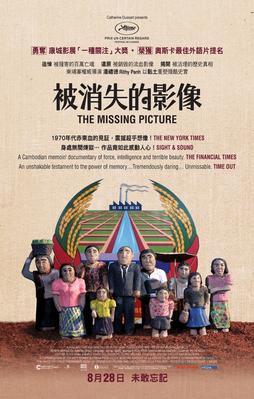 L'Image manquante - Poster - Hong Kong