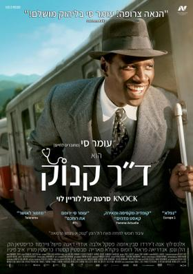 Knock - Poster - Israel