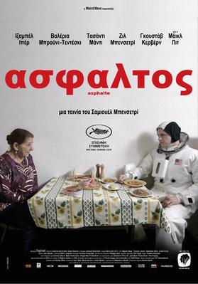 Asphalte - Poster - Greece