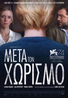 Jusqu'à la garde - Greece