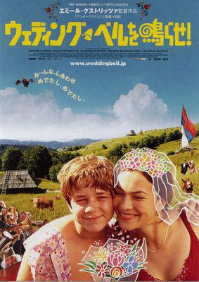 Promise Me This - Poster - Japon