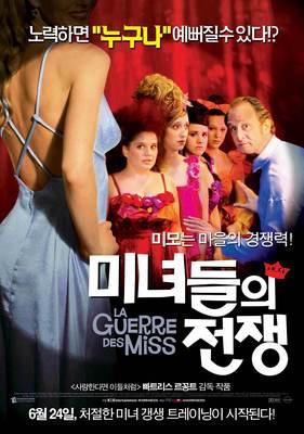 La Guerre des Miss - Poster - Korea