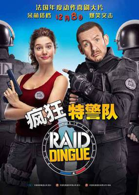 RAID dingue - Poster-Chine