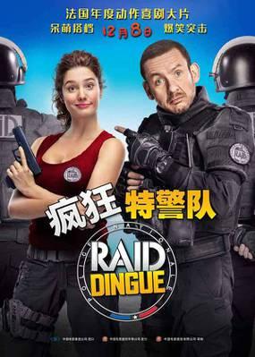 Una policía en apuros - Poster - Chine