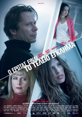 El Amor es un crimen perfecto - Poster - Greece