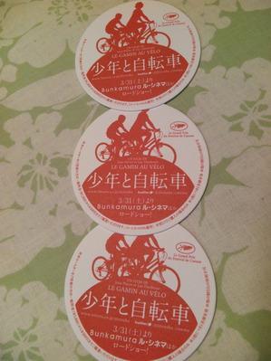 Le Gamin au vélo - Publicité Japon