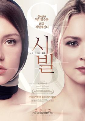 El reflejo de Sibyl - South Korea