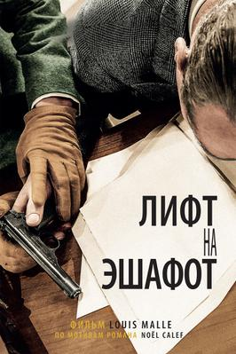 Elevator To The Gallows - Poster - RU