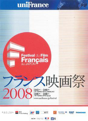 Festival de cine francés de Japón
