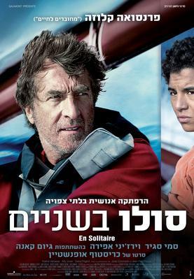 En solitaire - Poster - Israel