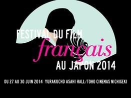 22nd French Film Festival in Japan: Recap in pictures