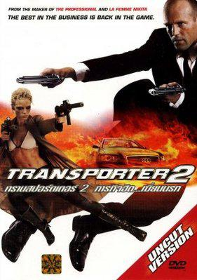 Transporteur 2 (Le) / トランスポーター2 - Poster DVD Thaïlande