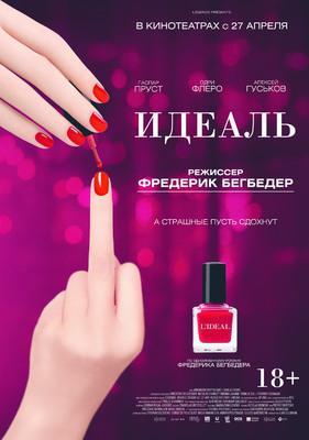 L'Idéal - Poster - Russia