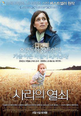 Elle s'appelait Sarah - Poster - Korea