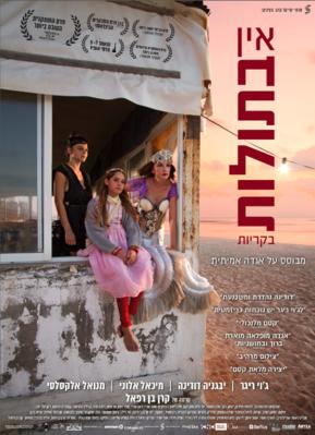Virgins - Poster - Israel