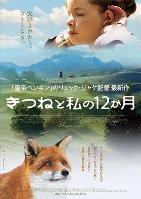 The Fox and the Child - Poster - Japon (2)