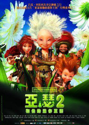 Arthur y los Minimoys - Poster - China