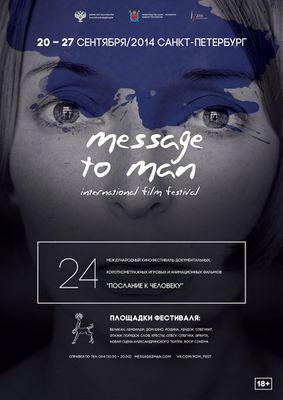 Message to Man - 2014