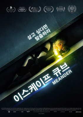 Meander - South Korea