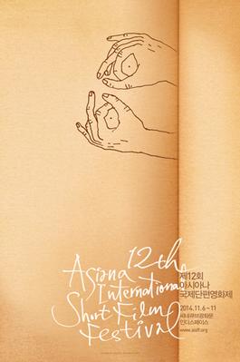 Festival Internacional de cortometrajes de Seúl (Asiana) - 2014