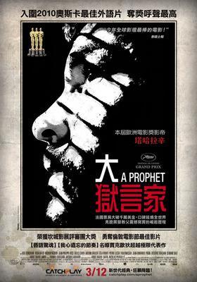 Un profeta - Poster - Taïwan