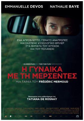 モカ色の車 - Poster - Greece