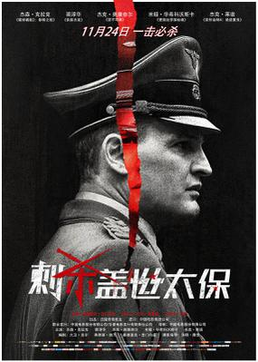 El hombre del corazón de hierro - Poster - China