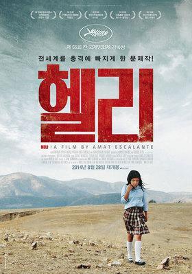 Heli - Poster - Corée du Sud