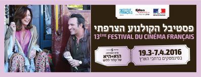 Festival du Film français en Israël  - 2016