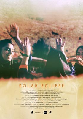 خورشید گرفتگی (Éclipse)