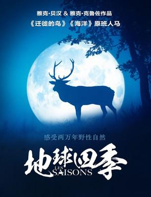 Les Saisons - Poster - China