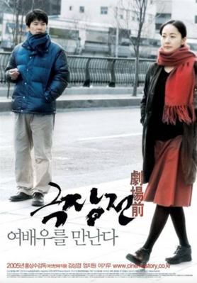 Un cuento de cine - South Korea
