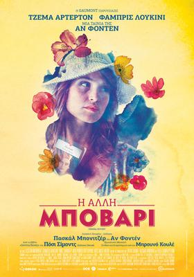 Gemma Bovery - Poster - Greece