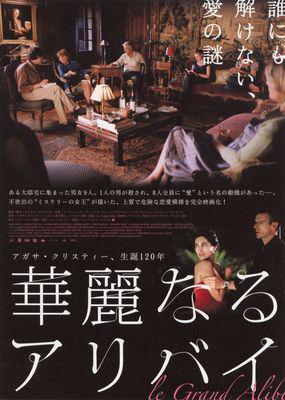 Le Grand Alibi - Poster - Japon 2