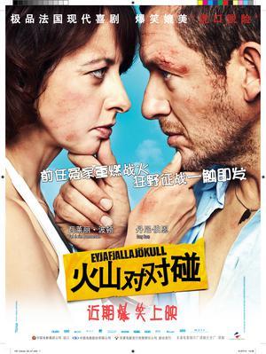 Eyjafjallajökull - Poster - Chine 2