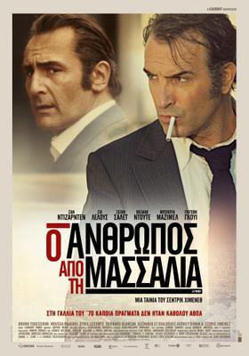 Conexión Marsella - Poster - Greece