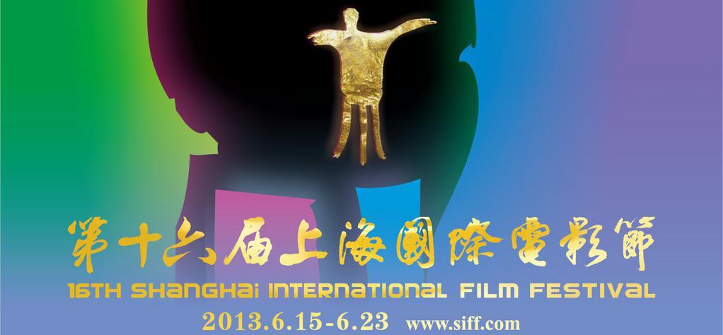 Le Festival de Shanghaï inclut une section Panorama du Cinéma français