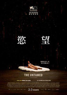 The Untamed - © Poster-Taiwan