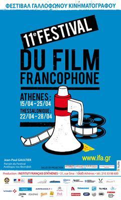 Festival du film francophone de Grèce  - 2010