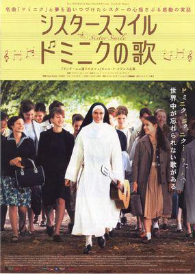 Soeur Sourire - Poster - Japan